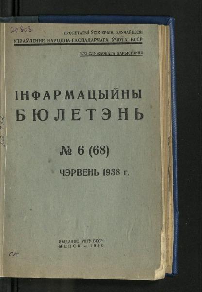 3ok10618_1938_n_6.pdf