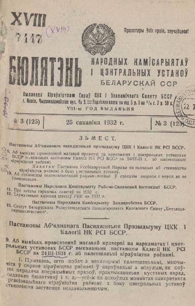 n_3_1932.pdf