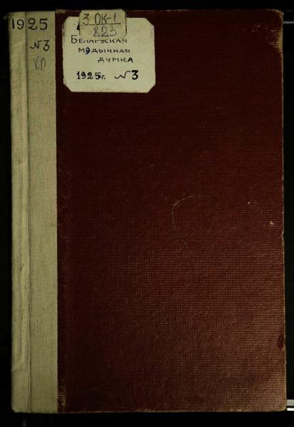 3ok_823_n_3_1925.pdf