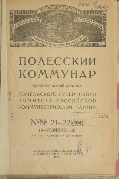 3ok11491_1925_n_21_22.pdf