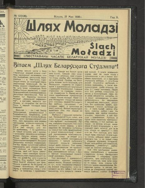 19in2726_1938_n_12.pdf