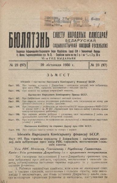 n_23_1930.pdf