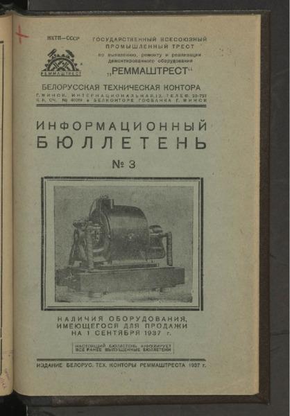 3ok12439_1937_n_3.pdf