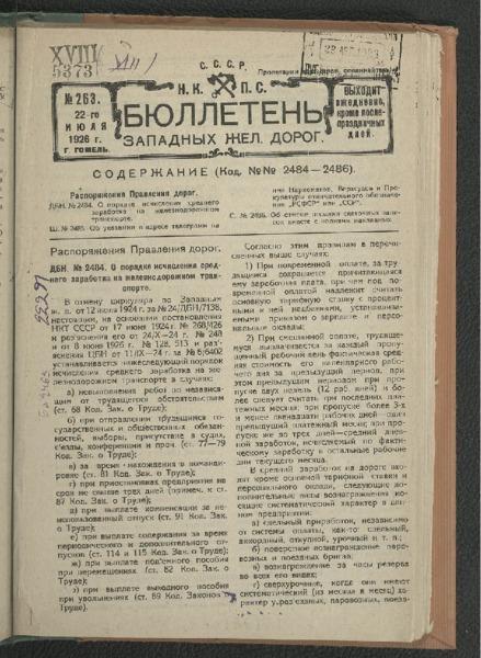 3ok10383_1926_n_263.pdf
