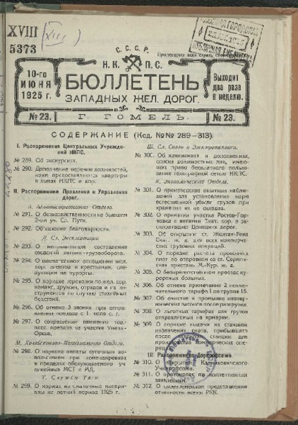 3ok10383_n_23_1925.pdf