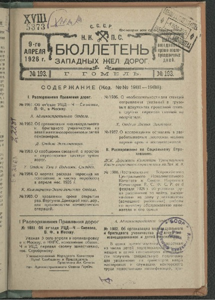 3ok10383_1926_n_193.pdf