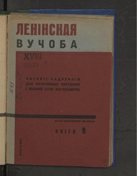 3ok9683_1931_n_9.pdf
