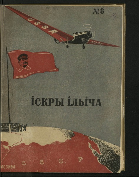 3ok312_1937_n_8.pdf