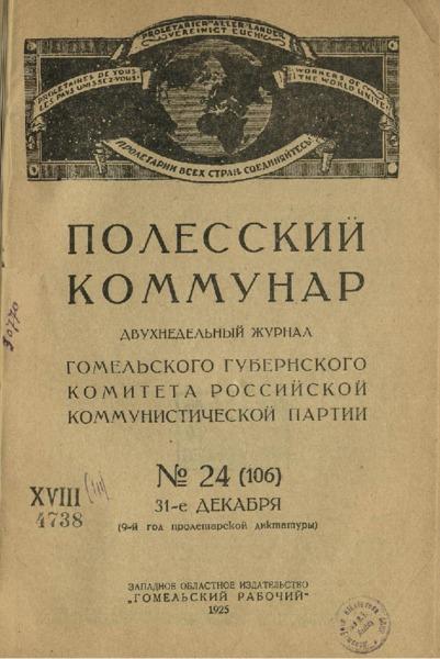 3ok11491_1925_n_24.pdf