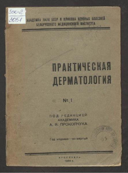 3ok3051_1944_n_1.pdf