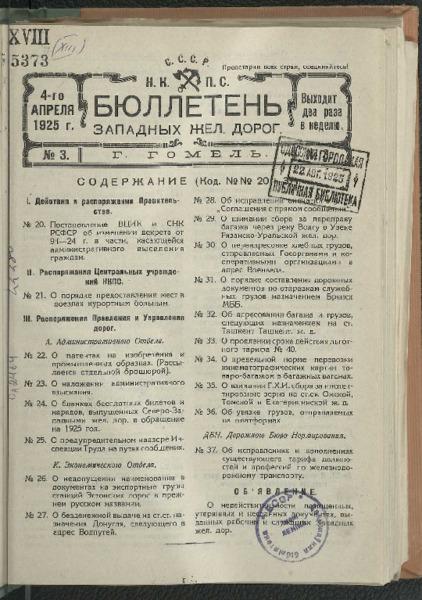 3ok10383_n_3_1925.pdf