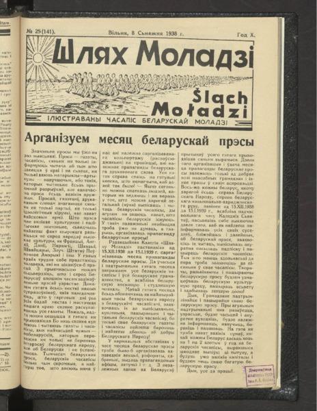 19in2726_1938_n_25.pdf