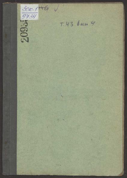 3ok9734_1930_t_43_v_4.pdf