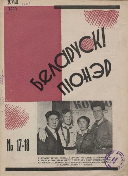 n_17-18_1929.pdf