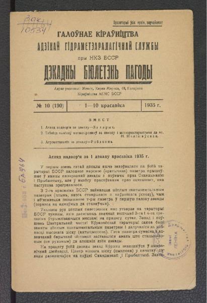 3ok10534_1935_n_10.pdf