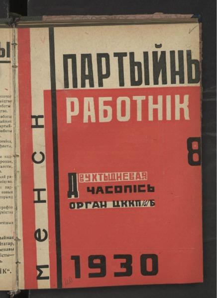 3ok12919_1930_08.pdf