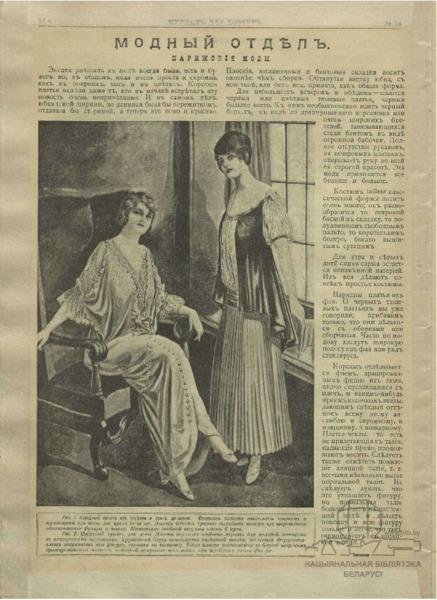 Модный отдел 1915 №16.pdf