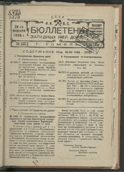 3ok10383_1926_n_130.pdf