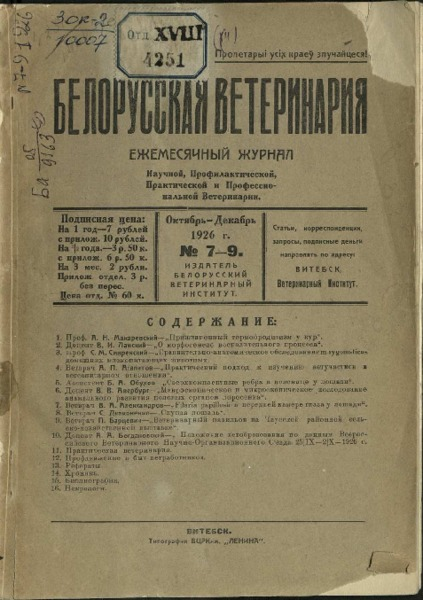 3ok10007_n_7-9_1926.pdf