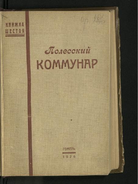 3ok11491_1926_n_6.pdf