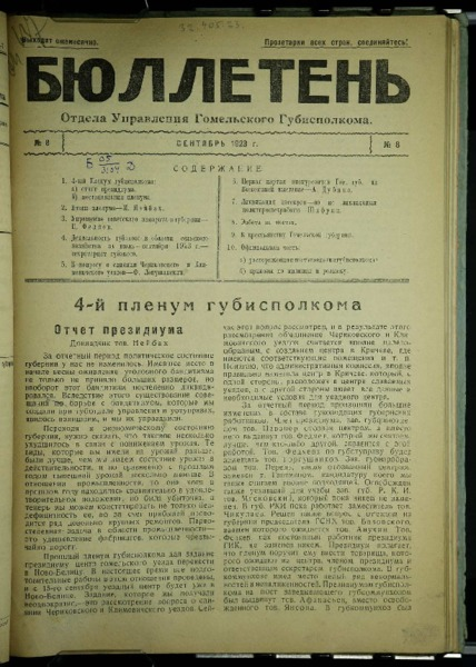 3ok10437_1923_n_8.pdf