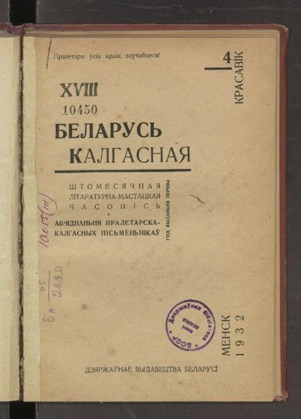 3ok10011_1932_n_4.pdf
