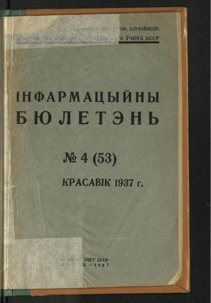 3ok10618_1937_n_4.pdf