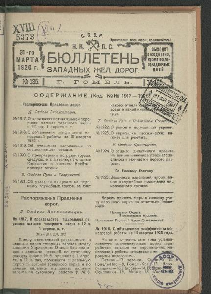 3ok10383_1926_n_185.pdf
