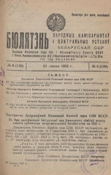 n_8_1932.pdf