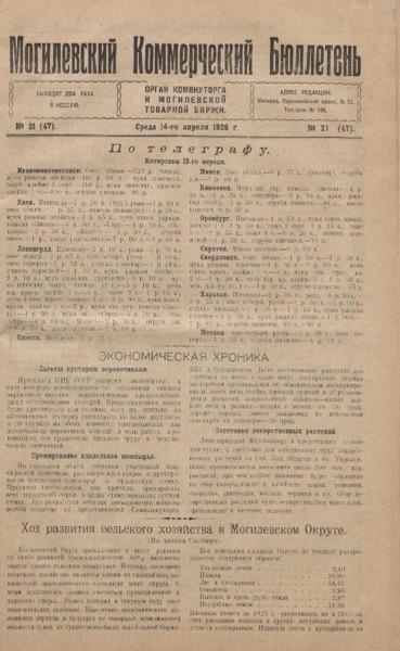 n_21_1926.pdf
