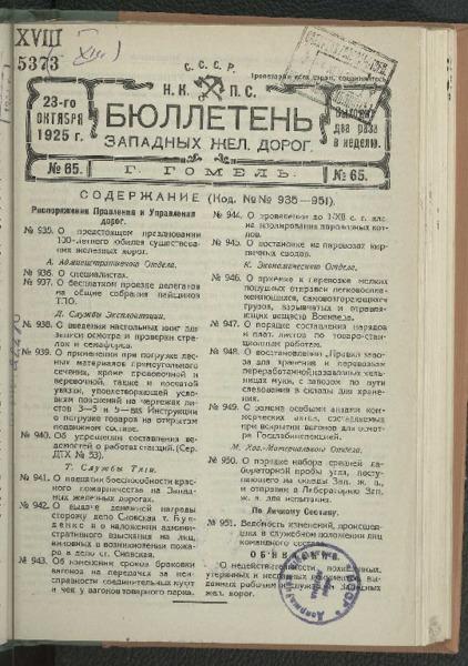 3ok10383_n_65_1925.pdf