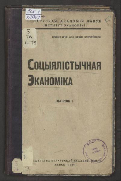 3ok13947_1934_01.pdf