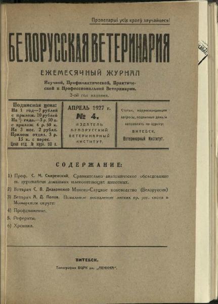 3ok10007_1927_n_4.pdf
