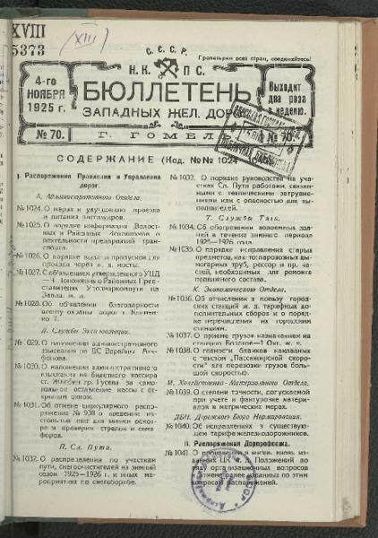 3ok10383_n_70_1925.pdf