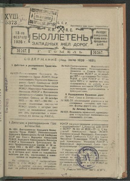 3ok10383_1926_n_147.pdf