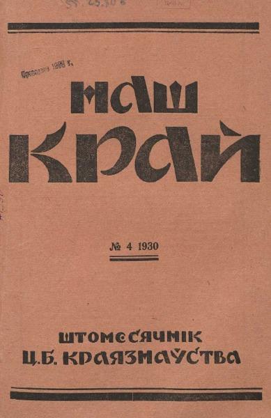 n_4_1930.pdf
