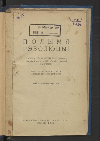 3ok1714_1936_n_11.pdf