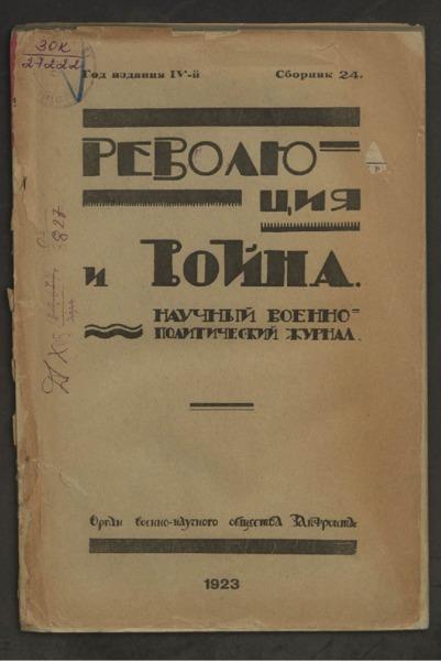 3ok27222_1923_s_24.pdf