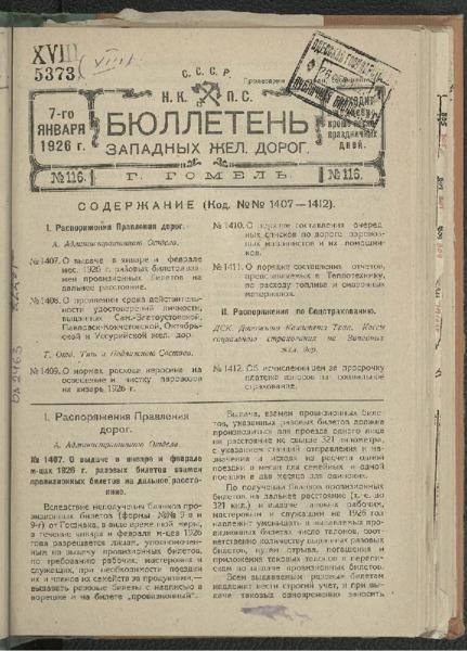 3ok10383_1926_n_116.pdf