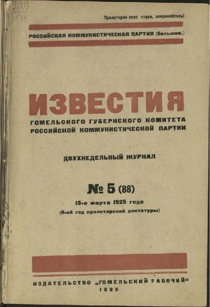 3ok11491_1925_n_5.pdf