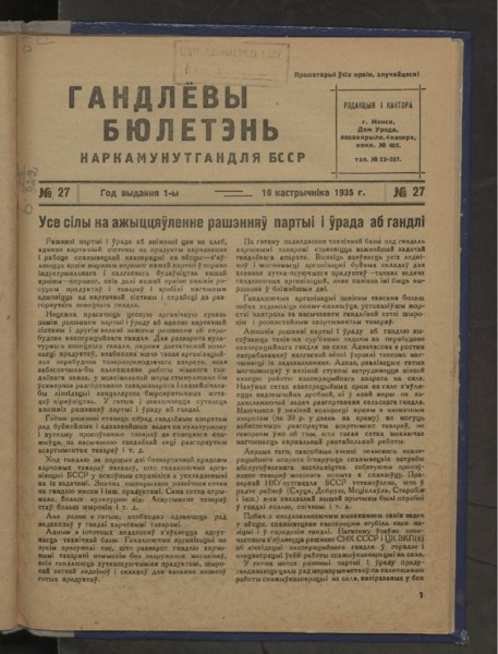 3ok10481_1935_n_27.pdf