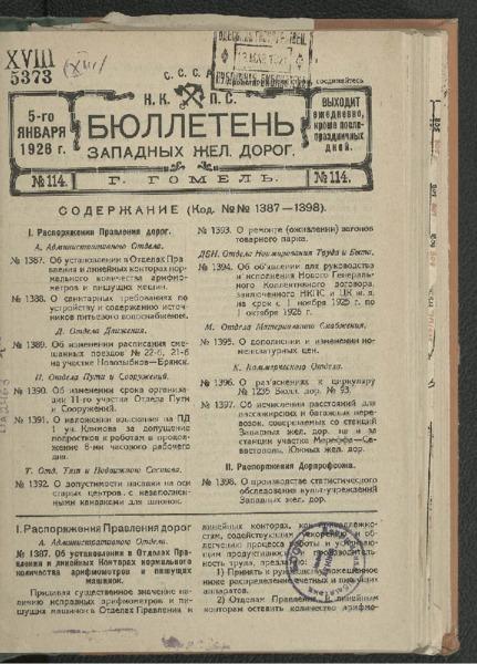 3ok10383_1926_n_114.pdf