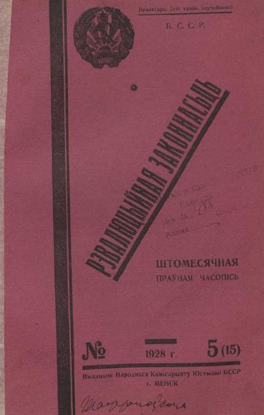 1928_n_5.pdf