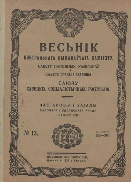 1923_n_13.pdf