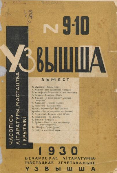 1930_9-10.pdf
