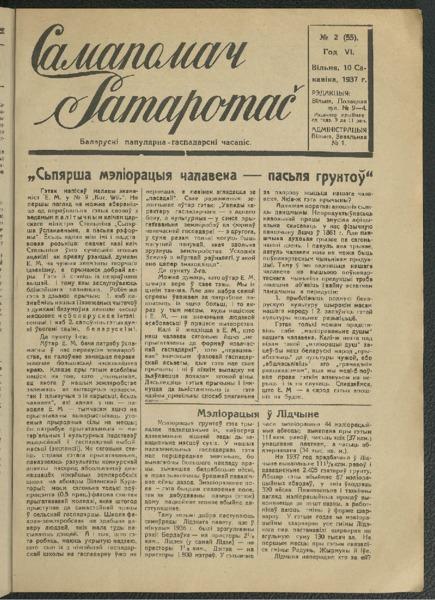 19in2592_1937_n_2.pdf
