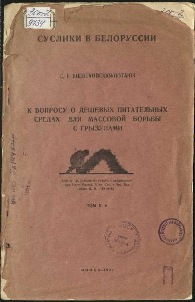 3ok9734_1927_t_2_v_8.pdf