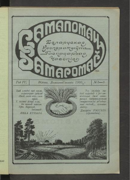19in2592_1935_n_2-3.pdf