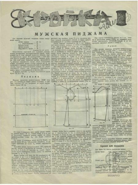 Кройка и шитье - мужская пижама n_10_1927_WM.pdf