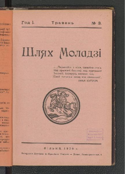 19in2726_1929_n_3.pdf